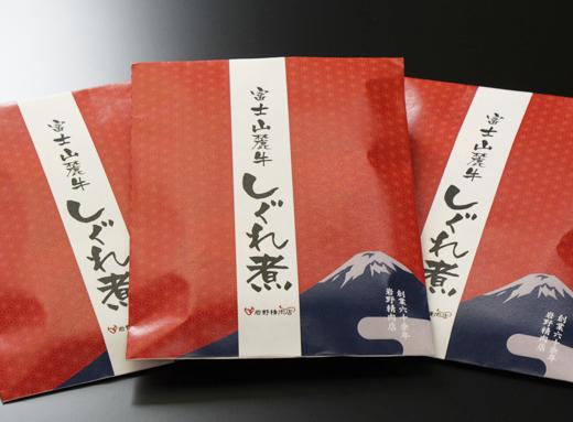 よ~いドン おすすめ3 お取り寄せ ご飯のとも 岩野精肉店 富士山麓牛 しぐれ煮