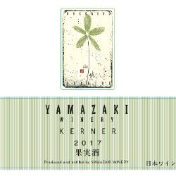 YAMAZAKI WINERY ケルナー