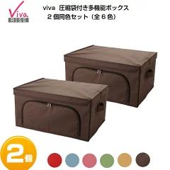 ヒルナンデス 実演販売士 圧縮袋付き多機能収納ボックス