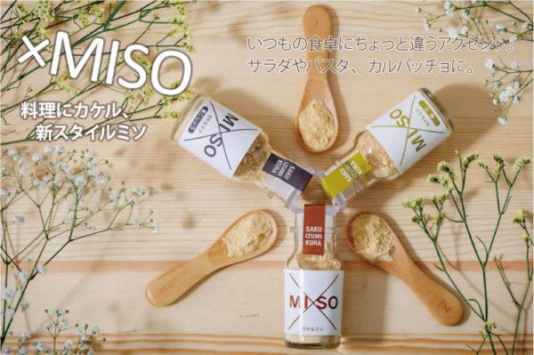 所さんお届けモノです お取り寄せ カケルミソ ×MISO 粉末 味噌 和泉屋商店