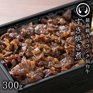 仙台牛すき焼き煮 キンキキッズ KinKiKids ブンブブーン ご飯のおとも オレコレ