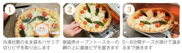 メイドインジャパン 冷凍ピザ 森山ナポリ お取り寄せ 購入方法 焼き方 食べ方