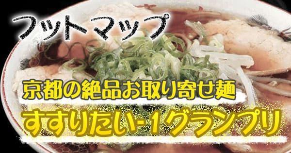 フットマップ 京都 お取り寄せ麺 すすりたい-1グランプリ