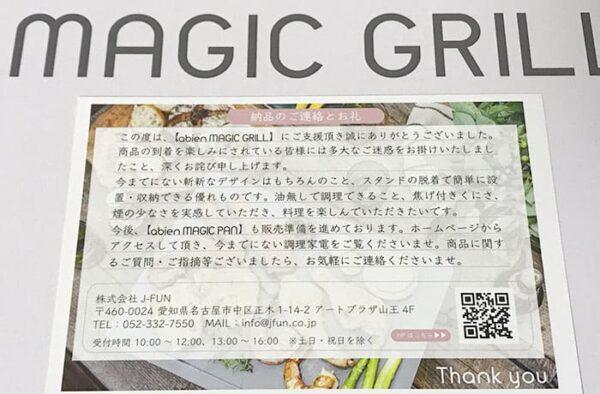 魔法のホットプレート マジックグリル クラウドファンディング